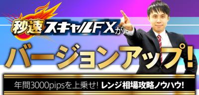 秒速スキャルFX・レンジ相場攻略ノウハウ.PNG