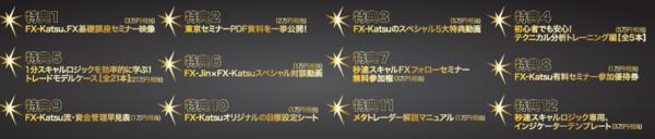 秒速スキャルFX・特典12全部.PNG