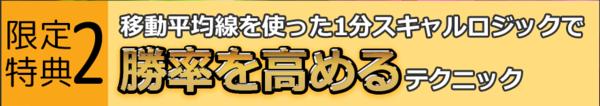 秒速スキャルFX・特典2・9月30日.PNG