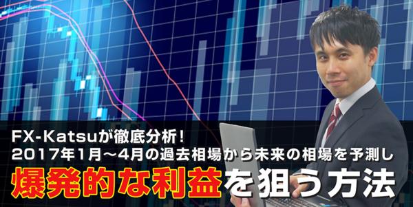 秒速スキャルFX・特典FX-Katsuが徹底分析6月6日.PNG