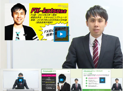 秒速スキャルFX・講義動画1.PNG