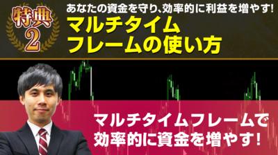 秒速スキャルFX・限定特典あなたの資金を10月31日.PNG