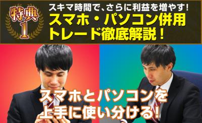 秒速スキャルFX・限定特典スキマ時間で10月31日.PNG