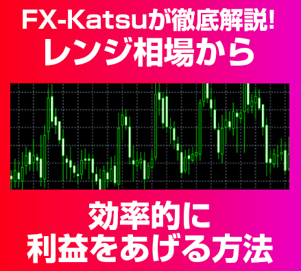 秒速スキャルFX・限定特典レンジ相場から効率的8月8日.PNG
