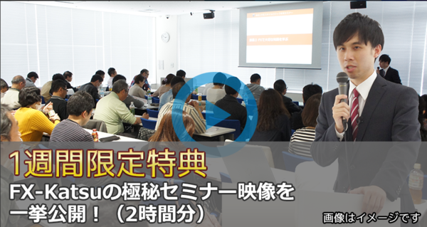 秒速スキャルFX・FX-Katsuの極秘セミナー映像9月21日.PNG