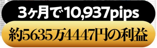 超秒速スキャルFX・3ヶ月10937pips、5635万円.PNG