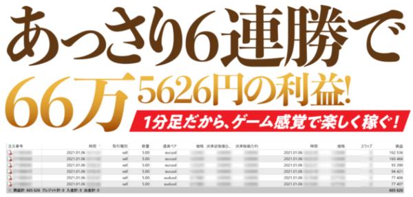 超秒速スキャルFX・6連勝、66万円.PNG
