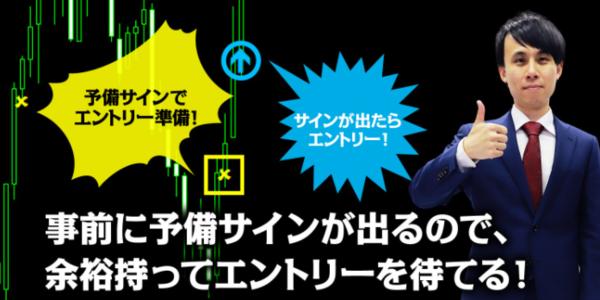 超秒速スキャルFX・予備サイン.PNG