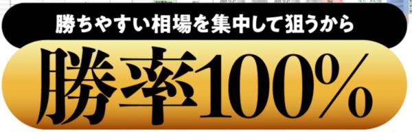 超秒速スキャルFX・勝率100%.PNG