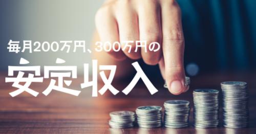 超秒速スキャルFX・毎月300万円安定収入.PNG