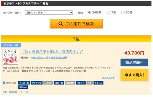 超秒速スキャルFX・総合部門・24時間ランキング1位.png
